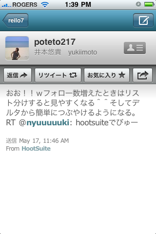iphone japanese tweet