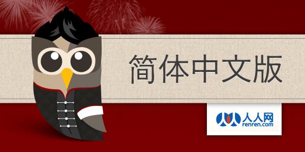 HootSuite in Simplified Chinese + Renren ~ 互随的中国情节:简体中文版