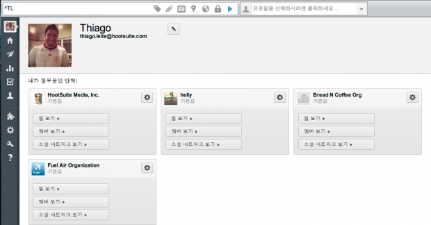 HootSuite Korean Version