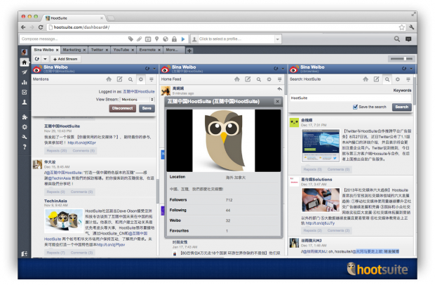 Sina Weibo updated with new features for HootSuite
