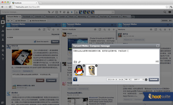 600px-tencentweibo-screenshot3